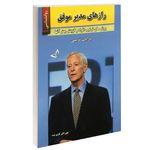 کتاب رازهای مدیر موفق اثر برایان تریسی نشر ندای معاصر