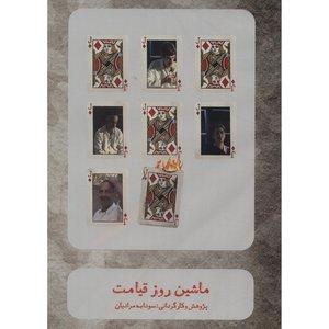 مستند ماشین روز قیامت اثر سودابه مرادیان