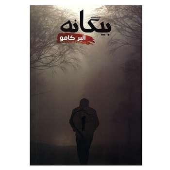 کتاب بیگانه اثر آلبر کامو نشر آسو
