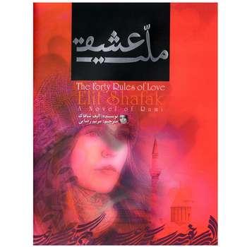 کتاب ملت عشق اثر الیف شافاک نشر آفرینه
