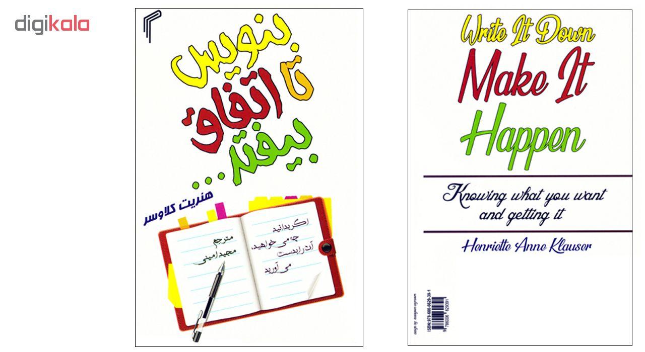 خرید                      کتاب بنویس تا اتفاق بیفتد اثر هنریت کلاوسر نشر تیموری