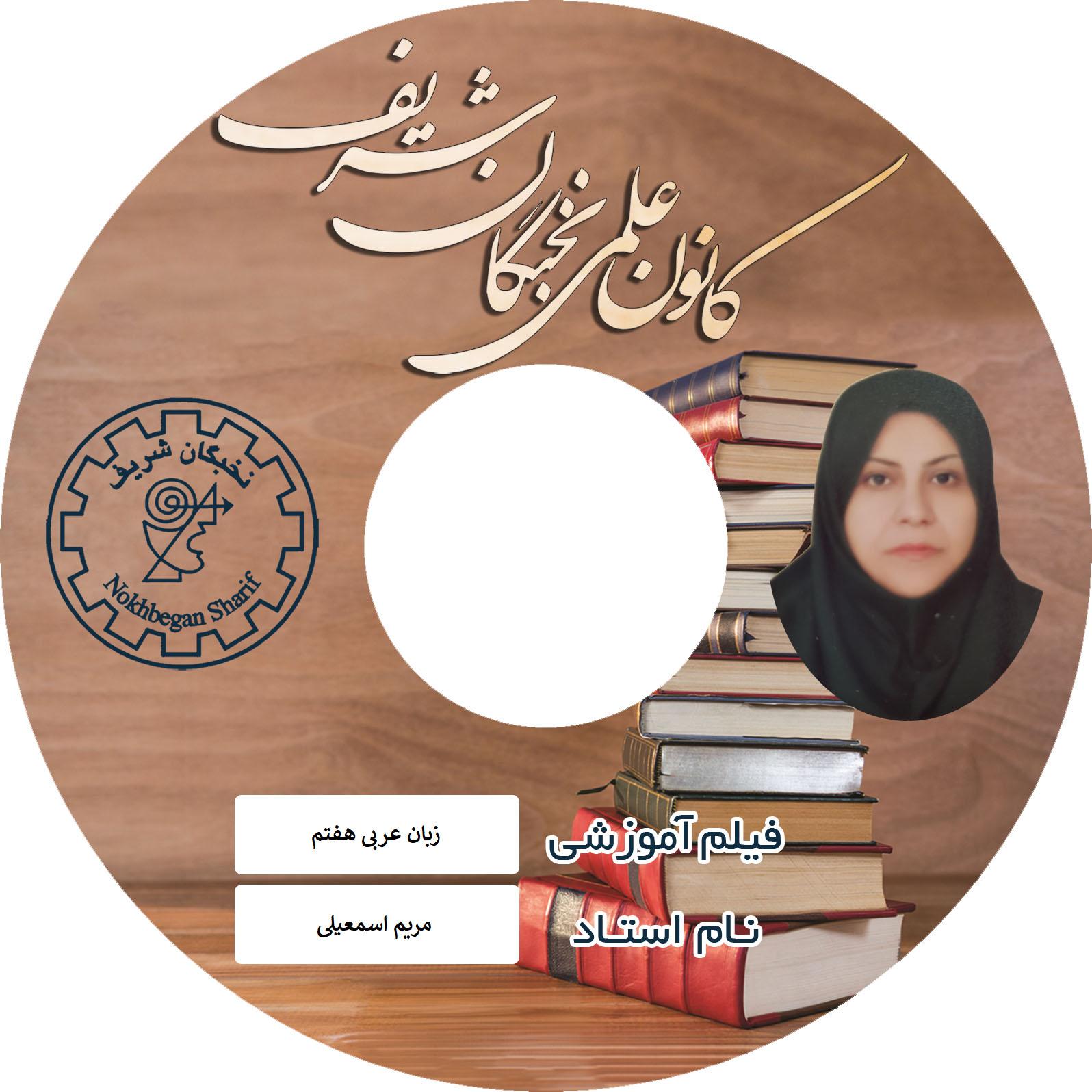 آموزش تصویری زبان عربی هفتم نشر نخبگان شریف
