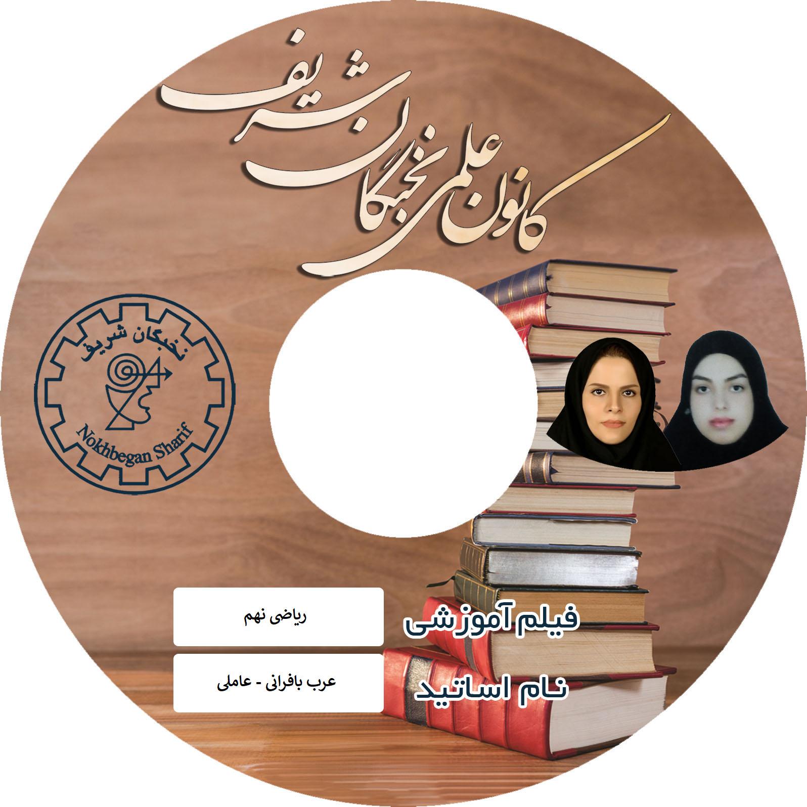 آموزش تصویری ریاضی نهم نشر نخبگان شریف