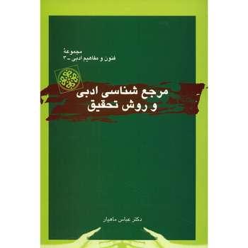 کتاب مرجع شناسی ادبی و روش تحقیق اثر عباس ماهیار