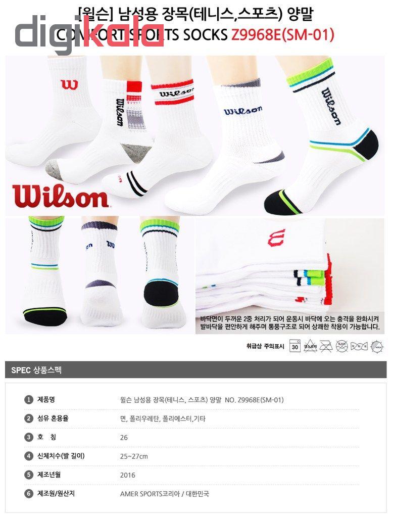 جوراب ورزشی مردانه ویلسون مدل KOREA Z9968F