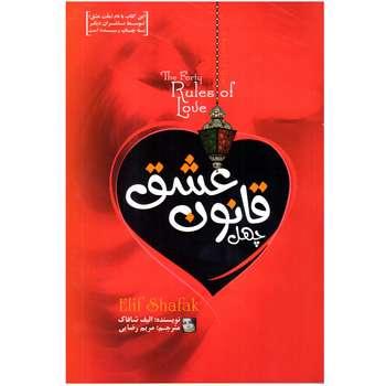 کتاب چهل قانون عشق ( ملت عشق )  اثر الیف شافاک نشر آفرینه