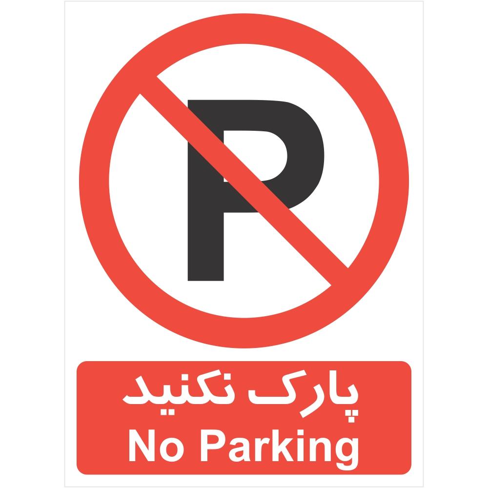 برچسب چاپ پارسیان طرح پارک نکنید بسته 2 عددی