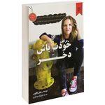 کتاب مراقب خودت باش دختر اثر ریچل هالیس نشر نیک فرجام thumb
