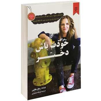 کتاب مراقب خودت باش دختر اثر ریچل هالیس نشر نیک فرجام