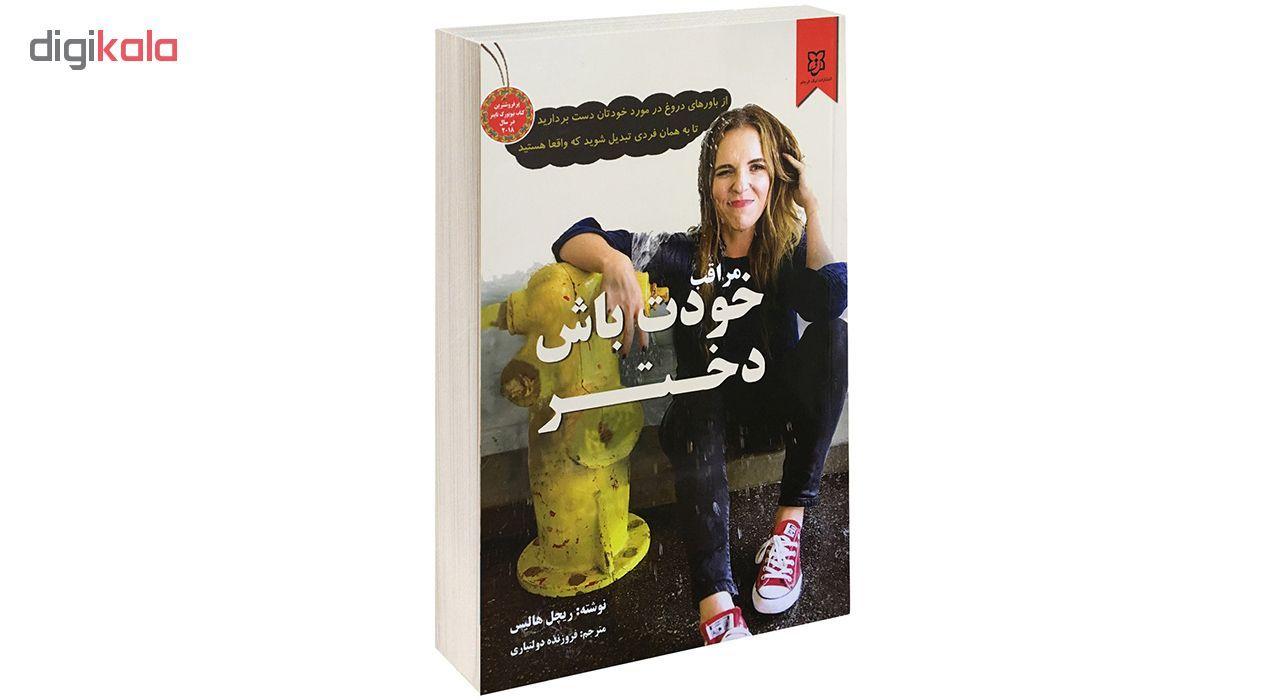 کتاب مراقب خودت باش دختر اثر ریچل هالیس نشر نیک فرجام main 1 1