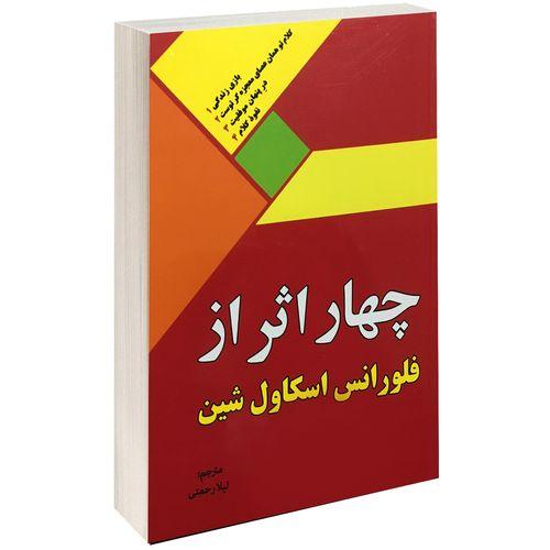 کتاب چهار اثر از فلورانس اثر فلورانس اسکاول شین نشر گنج معرفت