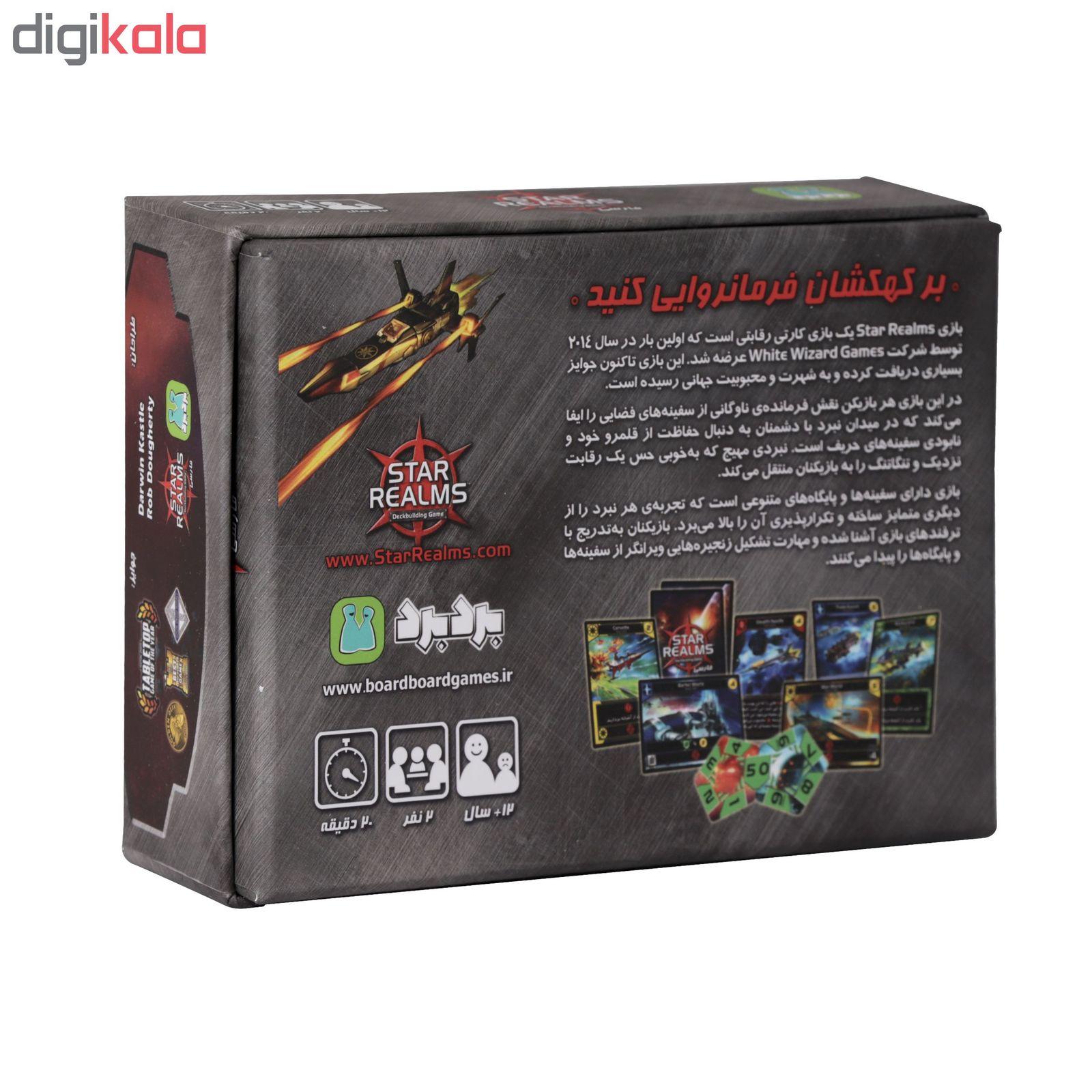 بازی کارتی برد برد مدل قلمرو ستارگان نسخه فارسی