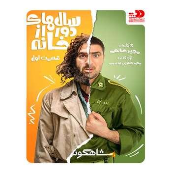 سریال سالهای دور از خانه 1 اثر مجید صالحی(به همراه هدیه ۱ عدد دمنوش ساز سیلیکونی)