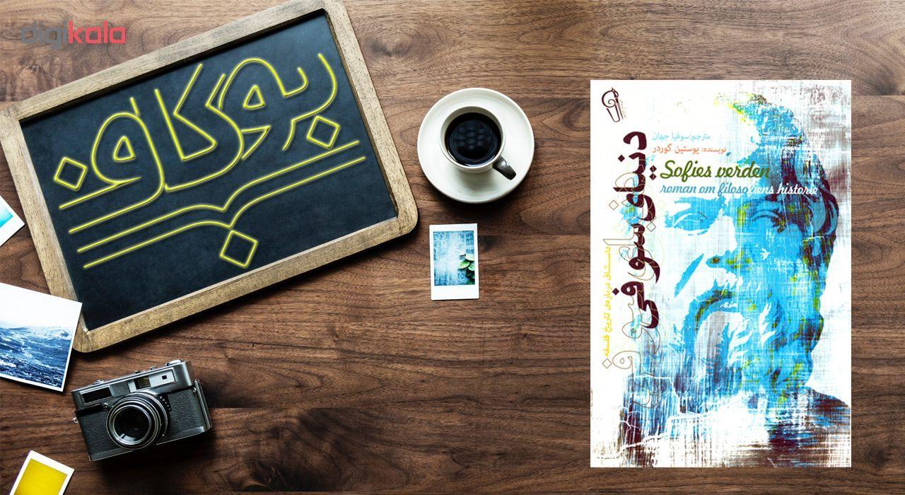 کتاب دنیای سوفی اثر یوستین گوردر نشر آزرمیدخت main 1 3