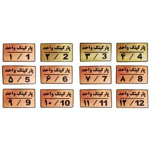 تابلو نشانگر طرح شماره پارکینگ مدل MTH412 مجموعه 12 عددی