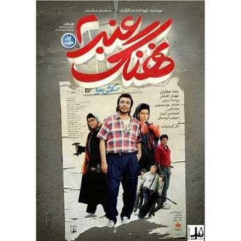 فیلم سینمایی نهنگ عنبر 2 اثر سامان مقدم