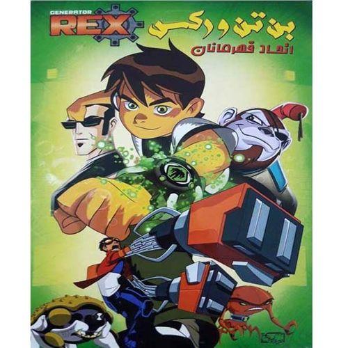 انیمیشن بن تن و رکس اتحاد قهرمانان اثر المیر انگول