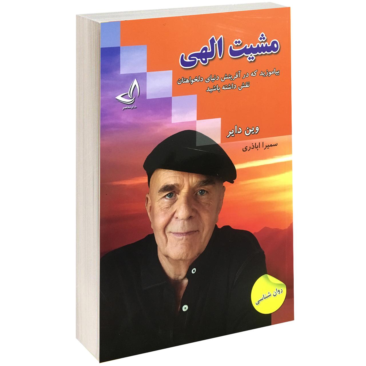 خرید                      کتاب مشیت الهی اثر وین دایر نشر ندای معاصر