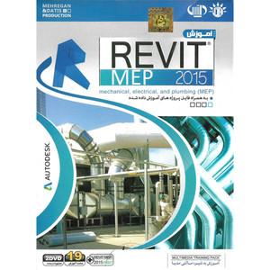 نرم افزار آموزش جامع REVIT MEP نشر مهرگان