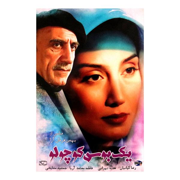 فیلم سینمایی یک بوس کوچولو اثر بهمن فرمان آرا