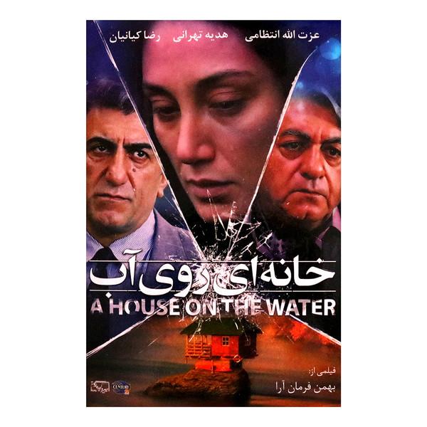 فیلم سینمایی خانه ای روی آب اثر بهمن فرمان آرا