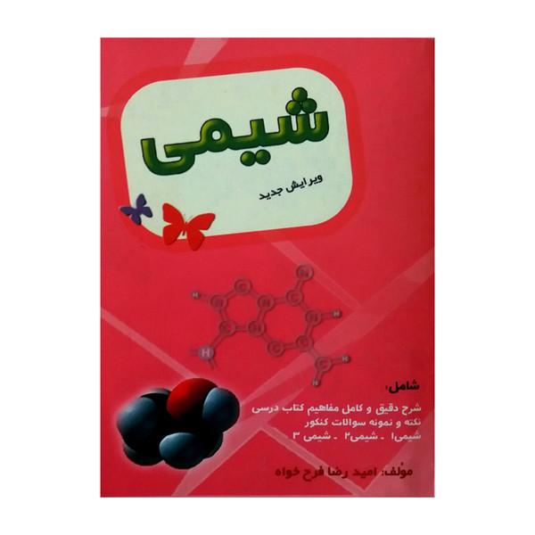 کتاب شیمی اثر امید رضا فرح خواه انتشارات کالج برتر
