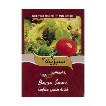 روغن زیتون و سرکه خرما سبزینه تک بسته 20 عددی
