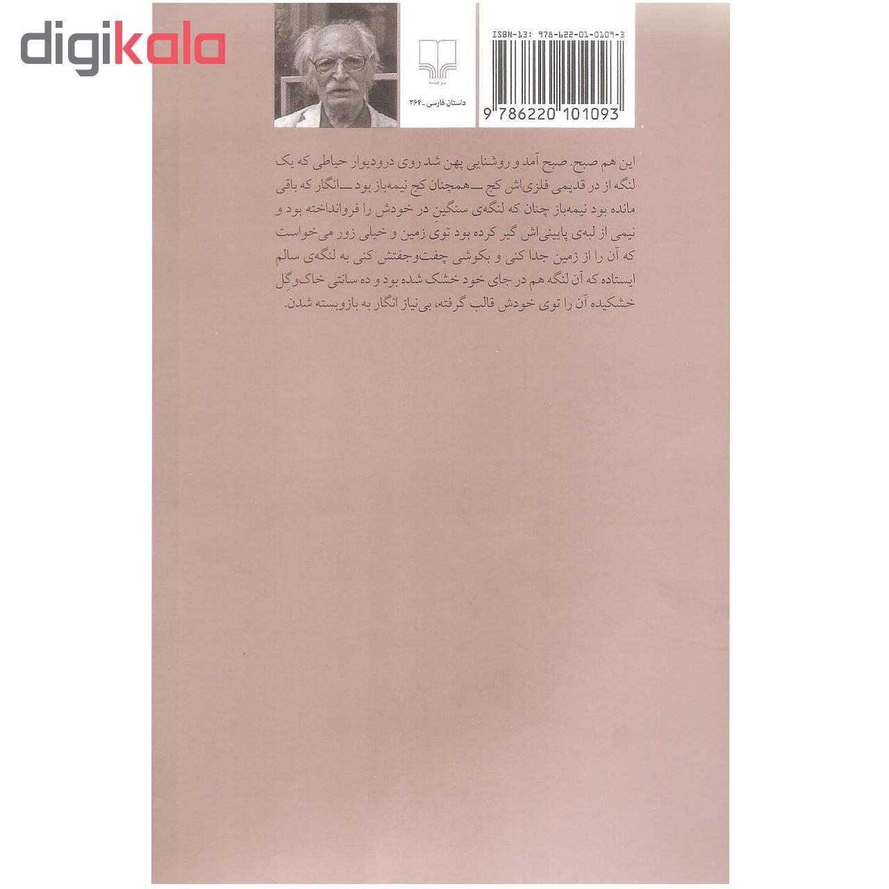 کتاب بیرون در اثر محمود دولت آبادی نشر چشمه main 1 2