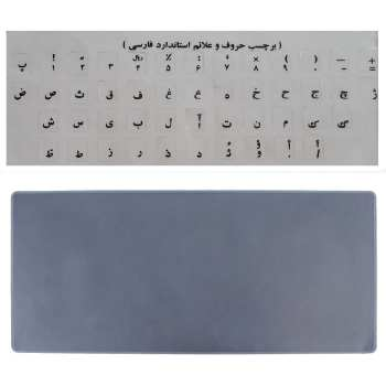 برچسب حروف فارسی کیبورد مدل I-14 به همراه محافظ کیبورد مناسب برای لپ تاپ 14 اینچ