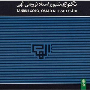 آلبوم موسیقی تکنوازی تنبور 1 - نورعلی الهی