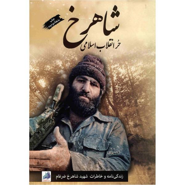 کتاب شاهرخ اثر جمعی از نویسندگان انتشارات شهید ابراهیم هادی