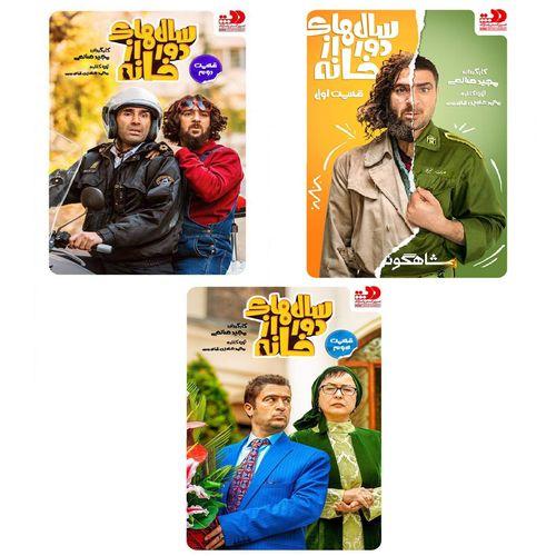 سریال سالهای دور از خانه قسمت 1 و 2 و 3 اثر مجید صالحی(به همراه هدیه ۱ عدد دمنوش ساز سیلیکونی)
