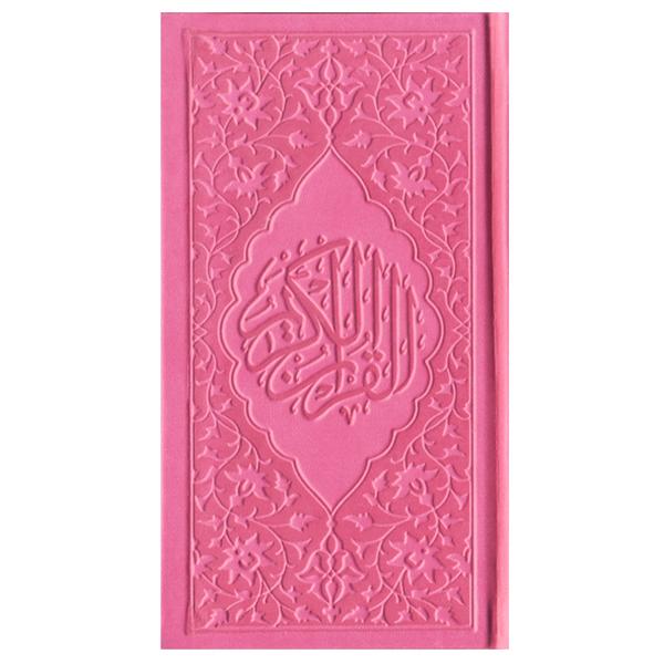 قرآن کریم ترجمه استاد حسین انصاریان انتشارات یاس بهشت کد 11