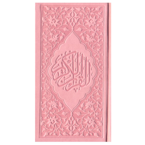 قرآن کریم ترجمه استاد حسین انصاریان انتشارات یاس بهشت کد 05