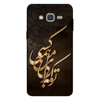 کاور کی اچ کد 6735 مناسب برای گوشی موبایل سامسونگ Galaxy J2 2015