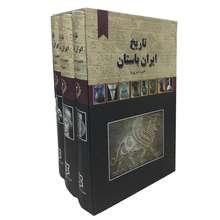 کتاب تاریخ ایران باستان اثر حسن پیرنیا نشر نیک فرجام سه جلدی