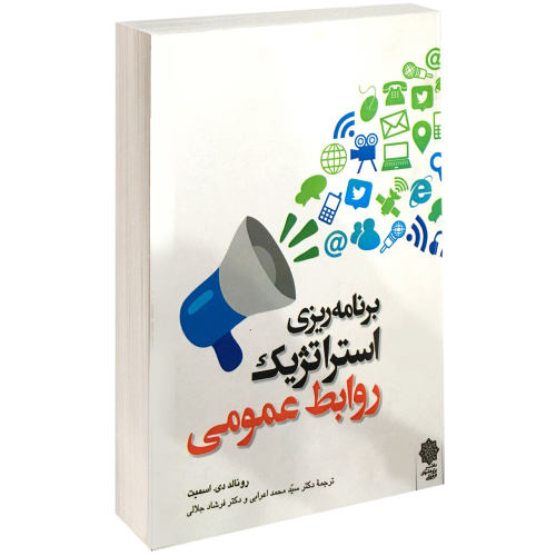 کتاب برنامه ریزی استراتژیک روابط عمومی اثر رونالد دی. اسمیت نشر دفتر پژوهش های فرهنگی
