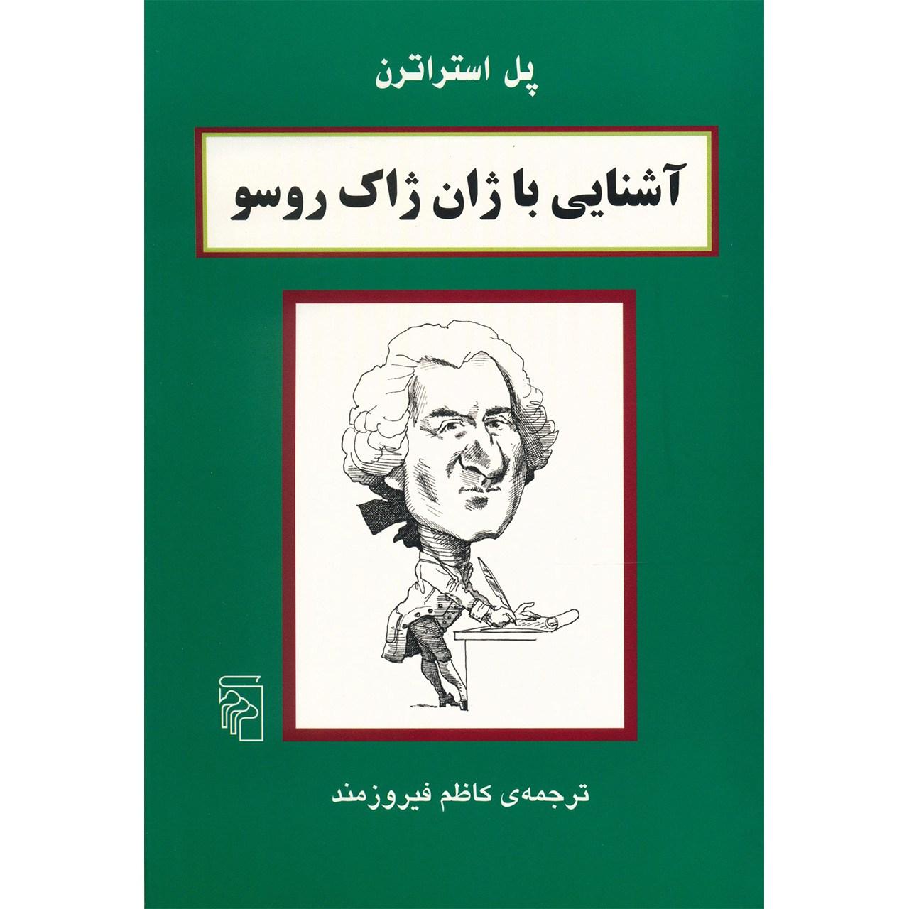 خرید                      کتاب آشنایی با ژان ژاک روسو اثر پل استراترن