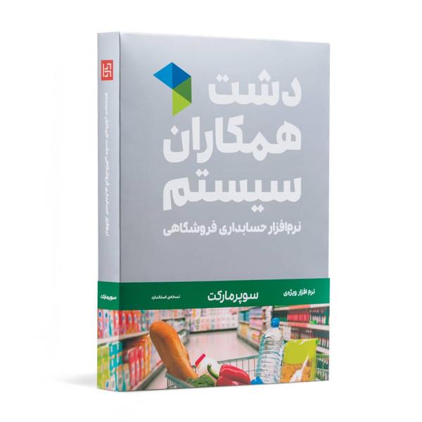 نرم افزار حسابداری دشت همکاران سیستم نسخه حسابداری فروشگاهی سوپر مارکت استاندارد