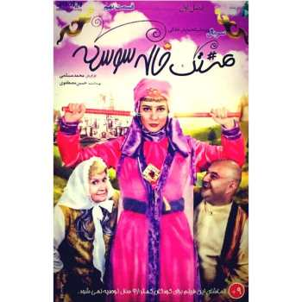 سریال هشتگ خاله سوسکه 9 اثر محمد مسلمی