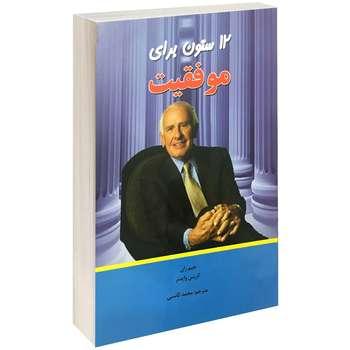 کتاب 12 ستون برای موفقیت اثر جیم ران و کریس وایدنر نشر آندیا گستر