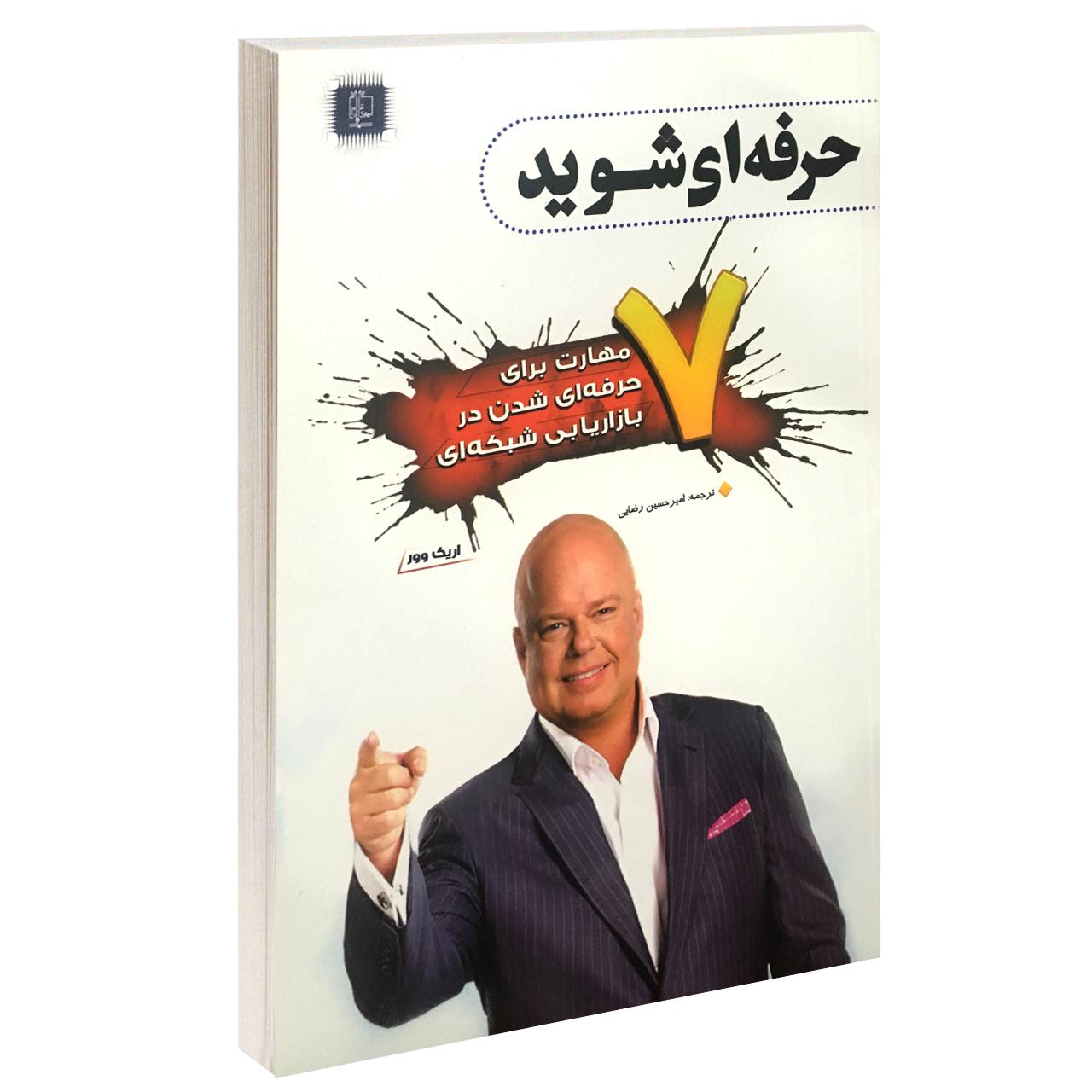 کتاب 7 مهارت برای حرفه ای شدن در بازاریابی شبکه ای اثر اریک وور نشر مهرگان قلم