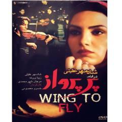 فیلم سینمایی پر پرواز اثر خسرو معصومی