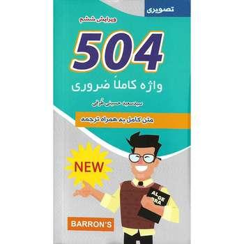کتاب 504 واژه کاملا ضروری اثر جمعی از نویسندگان نشر علم و دانش