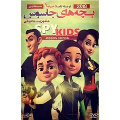 انیمیشن بچه های جاسوس ماموریت بحرانی اثر ادن ویتسل