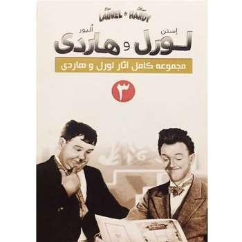 فیلم سینمایی مجموعه کامل آثار لورل و هاردی 3 اثر چارچلی چیس
