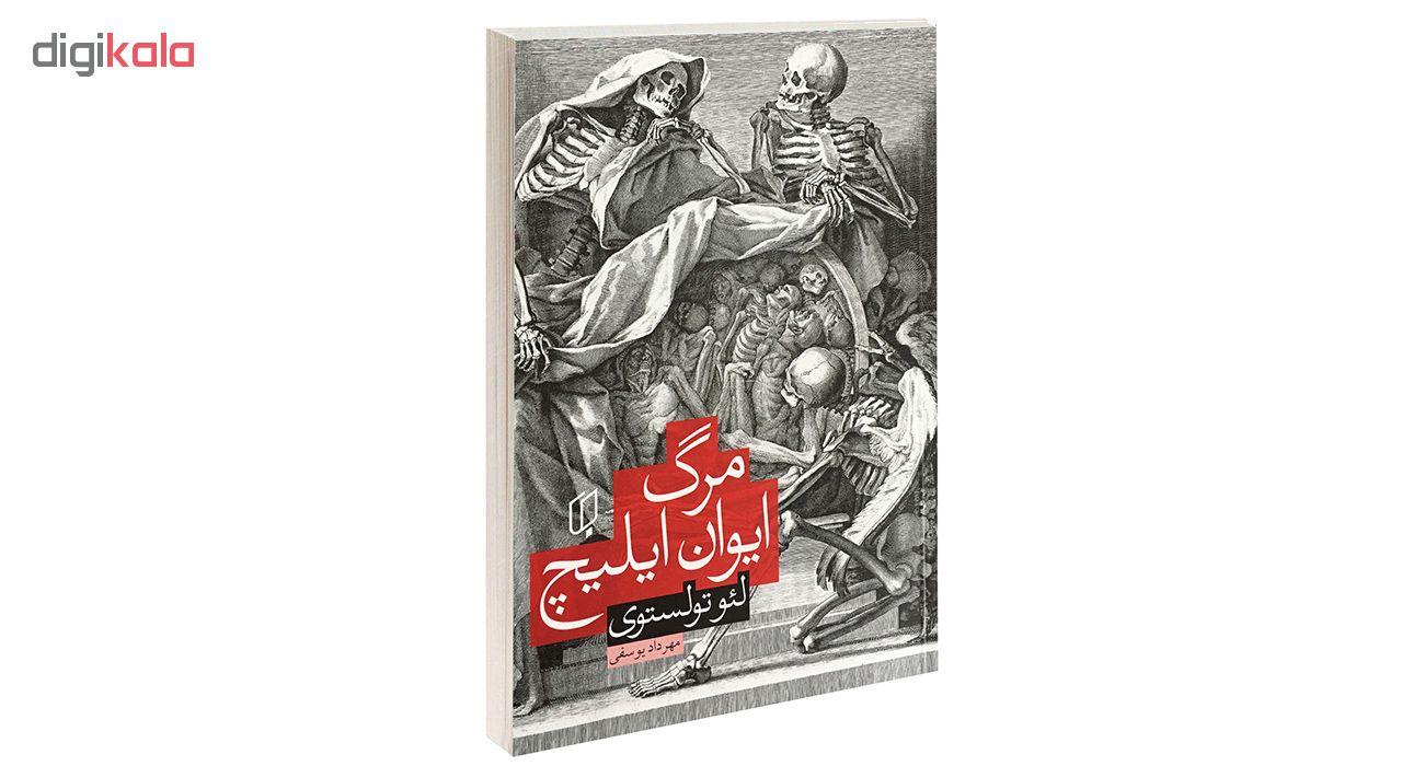 کتاب مرگ ایوان ایلیچ اثر لئو تولستوی نشر باران خرد main 1 1