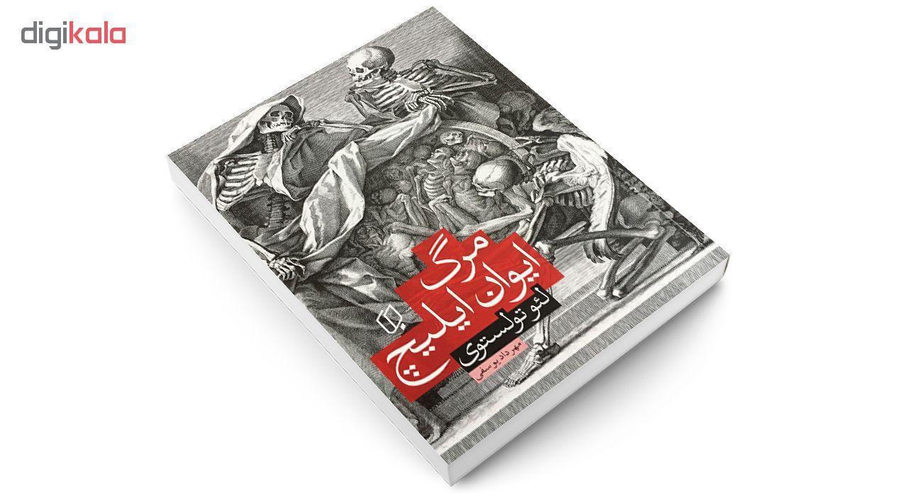 کتاب مرگ ایوان ایلیچ اثر لئو تولستوی نشر باران خرد main 1 3