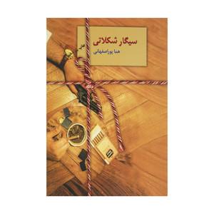 کتاب سیگار شکلاتی اثر هما پور اصفهانی انتشارات سخن