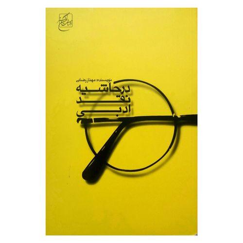 کتاب در حاشیه نقد ادبی اثر مهناز رضایی انتشارات سخن گستر